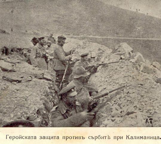 Битката при Калиманци