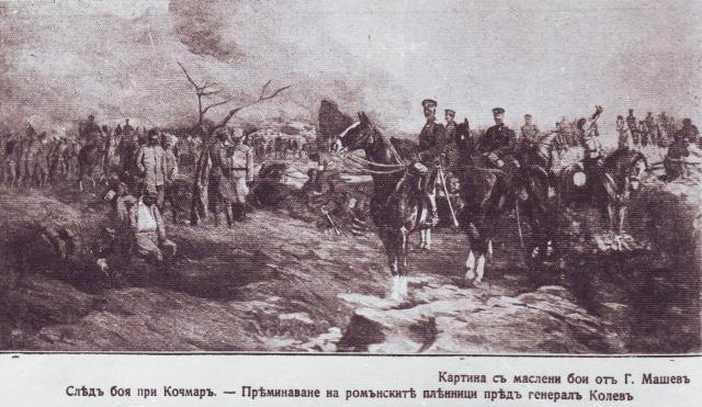 Битката при Карапелит-Кочмар