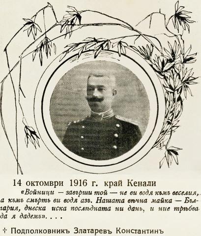 Подполковник Константин Златарев