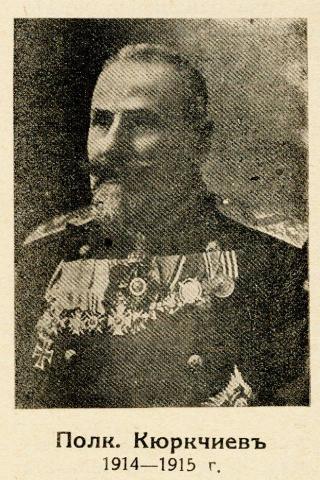 Генерал - майор Григор Кюркчиев